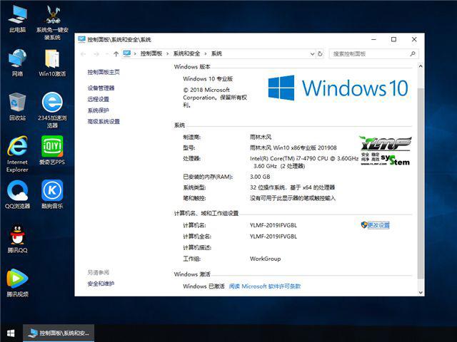 雨林木风Ghost Win10 X86 正式版v2019.08