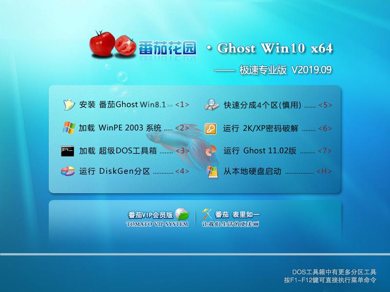 番茄花园 Win10 64位 极速专业版v2019.09